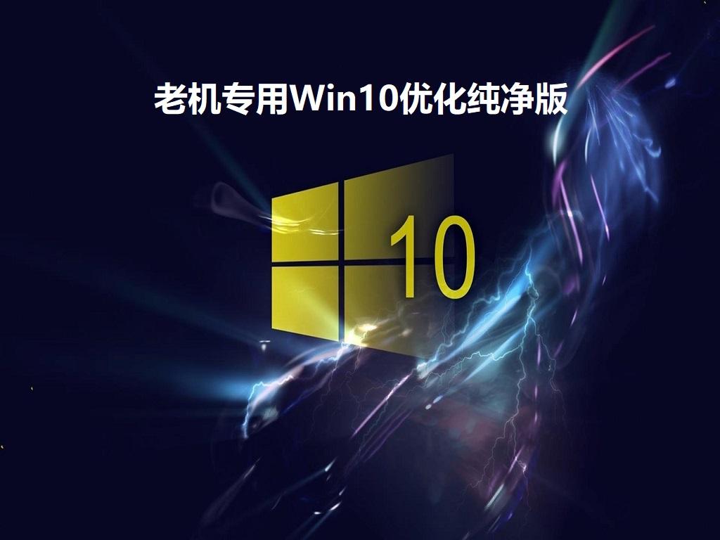 老机专用Win10优化纯净版 V2021