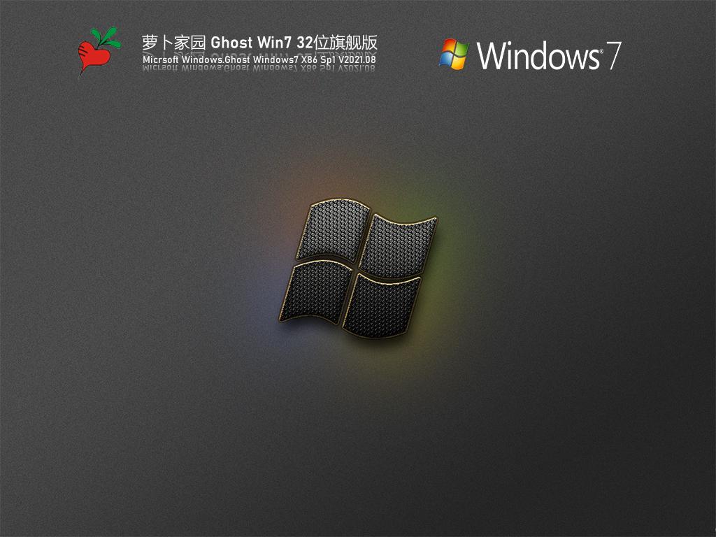 萝卜家园Win7 32位旗舰纯净版 V2021.08