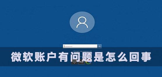 微软账户有问题是怎么回事