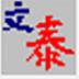 文泰刻绘2021注册码 免费版