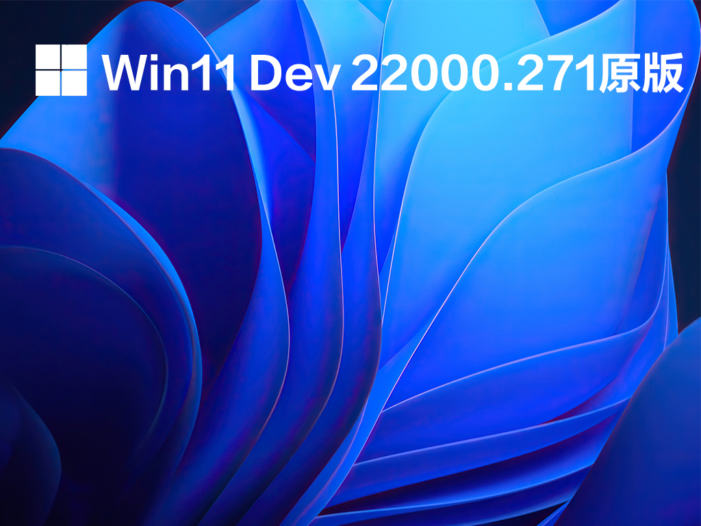 Win11 Dev 22000.271四合一官方原版 V2021.09