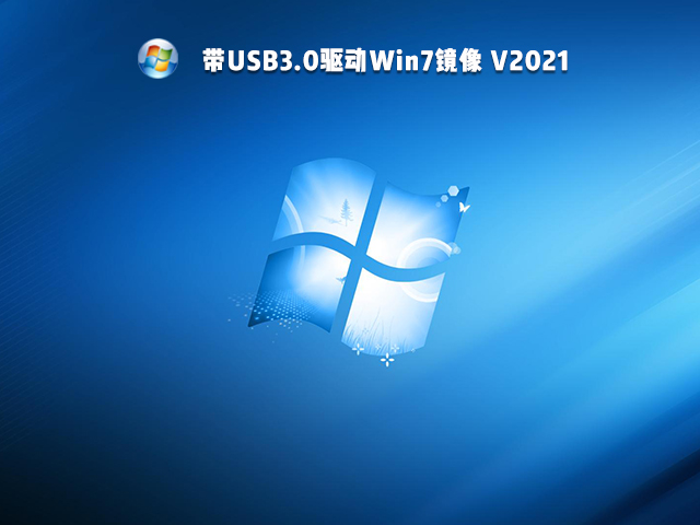 带USB3.0驱动Win7镜像 V2021