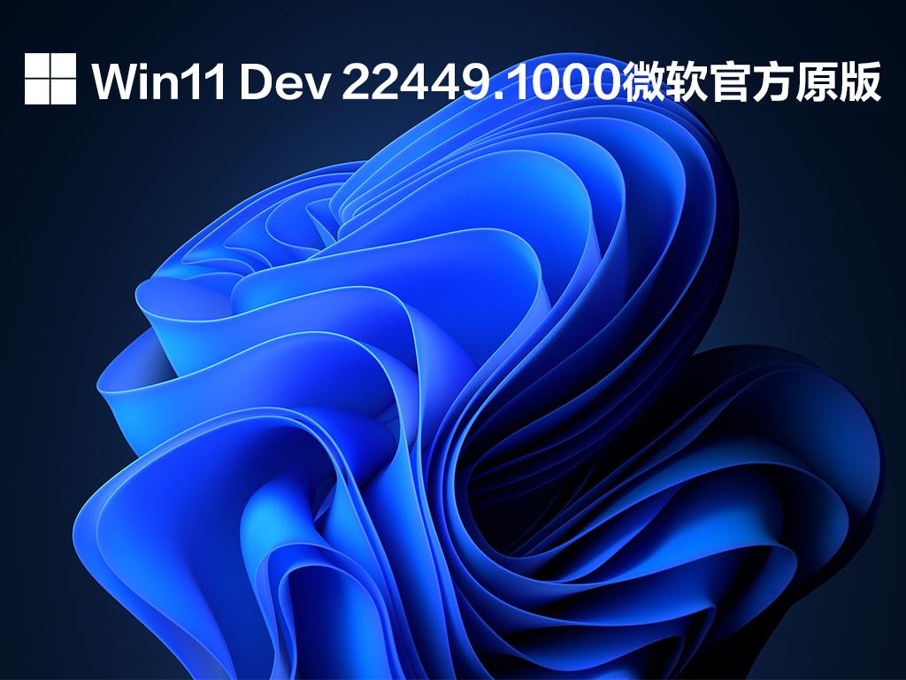 Win11 Dev 22449.1000微软官方原版 V2021.09
