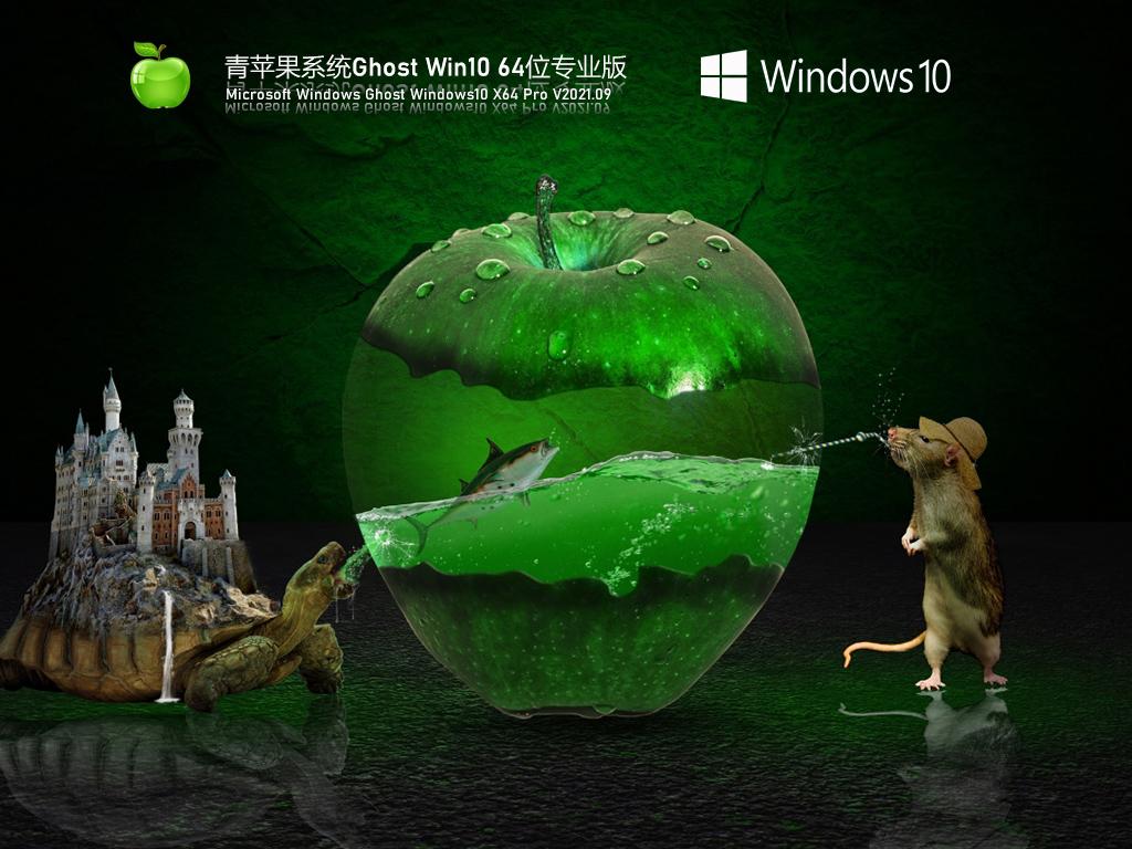 青�O果Windows10 64位��I�b�C注意力停留在了�鲋邪� V2021.09