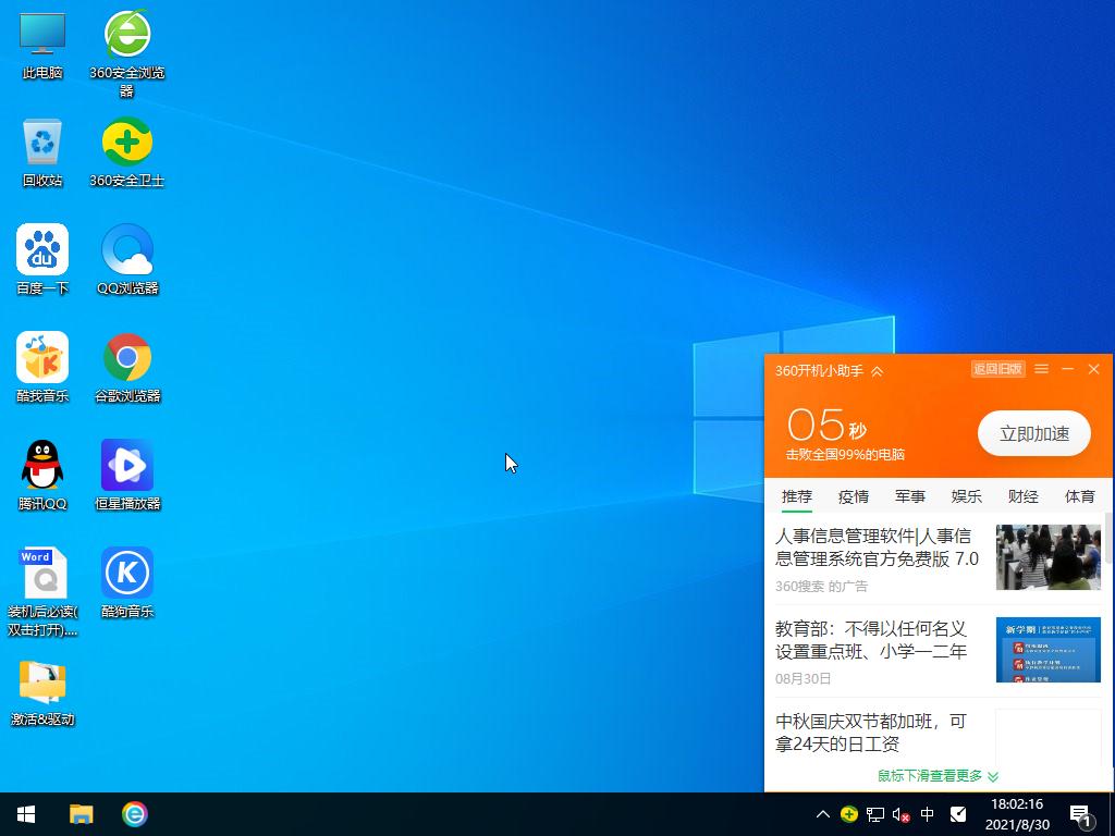 游戏专用Windows10 64位免费激活版 V2021.09