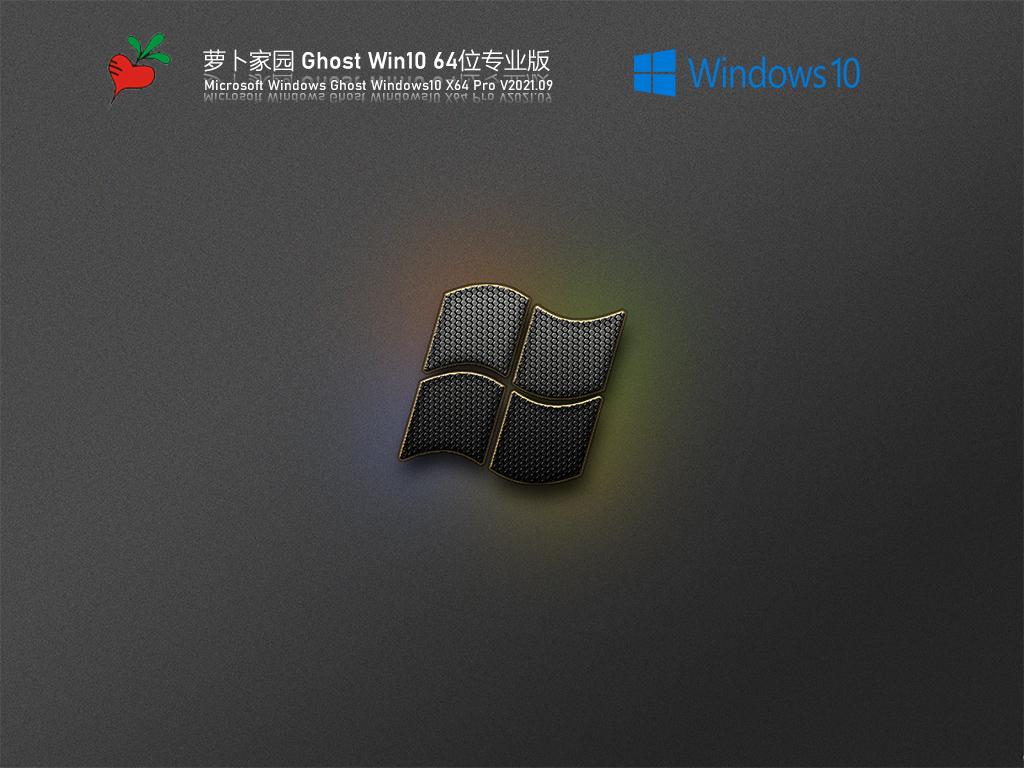 萝卜家园Ghost Win10 64位精简专业版 V2021.09