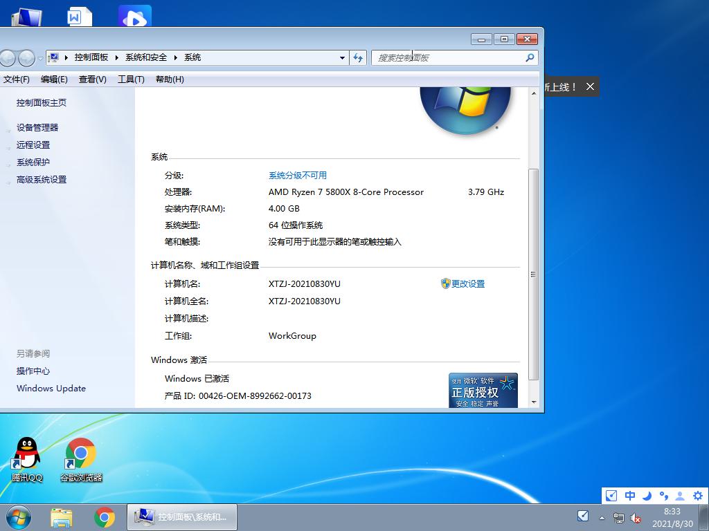 大地Ghost Win7 64位激活旗舰版 V2021.09