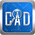 CAD快速看图 V5.14.3.77 会员免费版