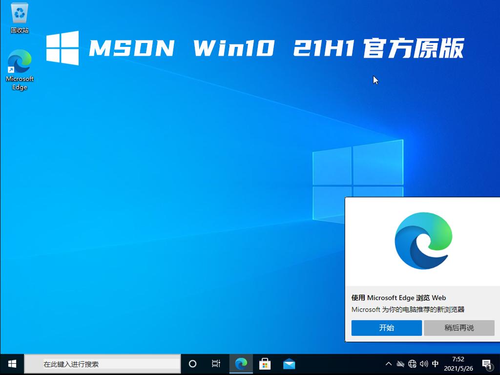 MSDN Win10 21H1官方原版 V2021.09