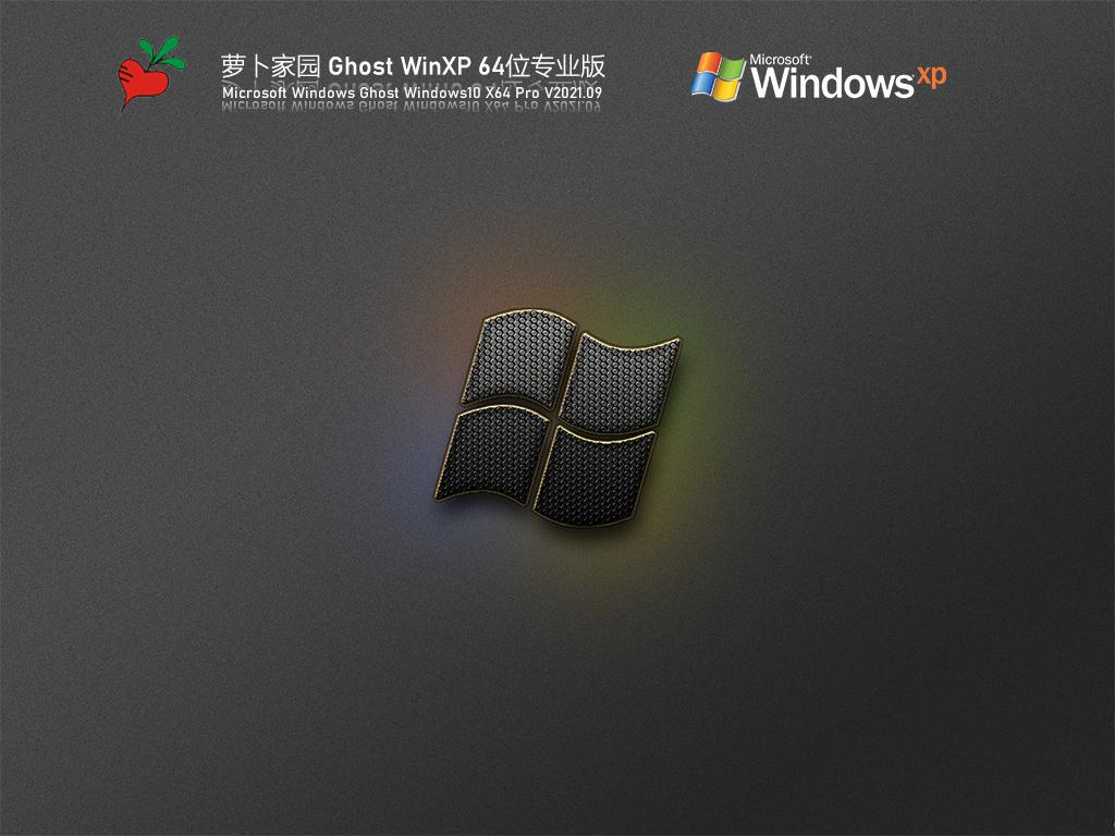 萝卜家园Ghost XP SP3专业版 V2021.09