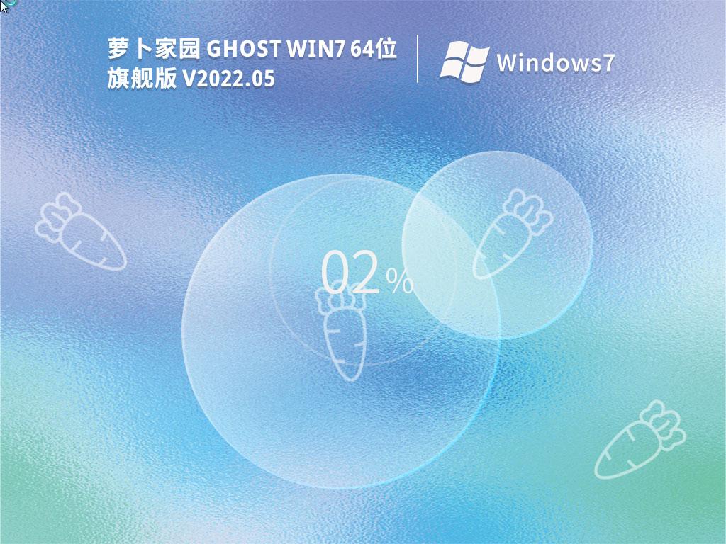 新萝卜家园Ghost win7 64位正式版 V2021.09