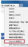 IE浏览器只显示安全内容怎么办?IE浏览器只显示安全内容解决方法