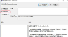 Win10自带的杀毒软件如何开启或关闭?Win10自带的杀毒软件开启或关闭的方法