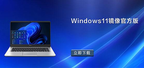 Windows11镜像官方下载