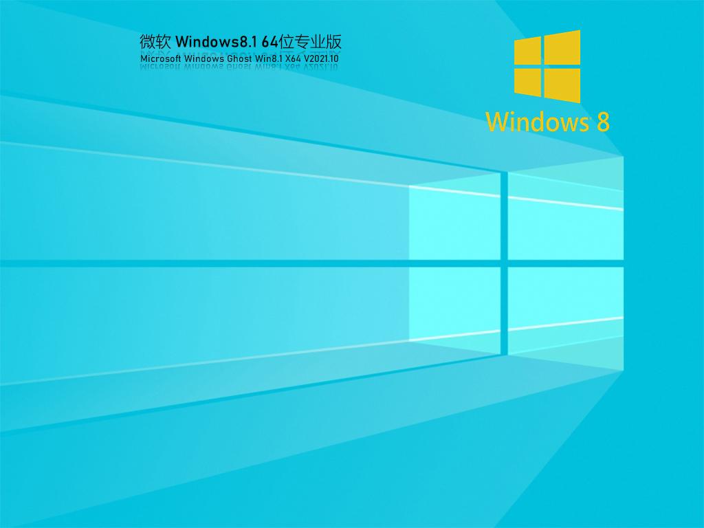 Win8 64位中文专业版 V2021.10