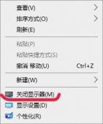 Win10右键如何添加关闭显示器选项?Win10右键添加关闭显示器选项的方法