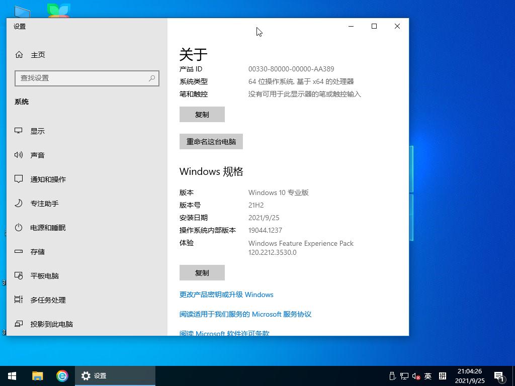 雨林木风 Ghost Win10 64位 国庆特别版 V2021.10