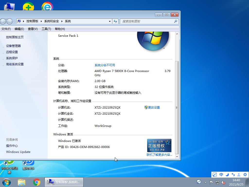 风林火山 Ghost Win7 32位 旗舰版 V2021.10