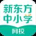 新东方中小学网校 V2.3.4 最新版