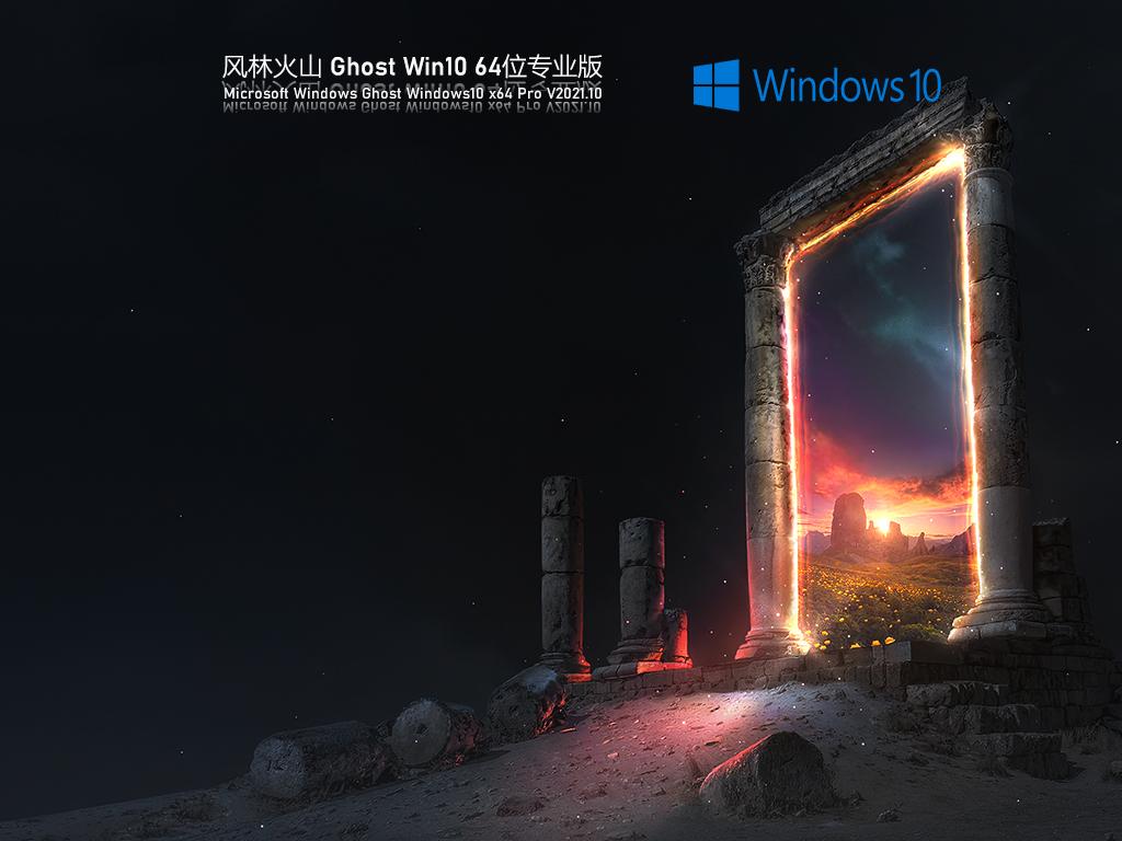 风林火山 Ghost Win10 64位 高速稳定版 V2021.10
