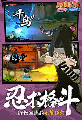 火影忍者 v1.26.8.1