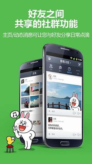LINE(连我) v7.2.2