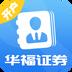 华福手机开户 v2.1.4