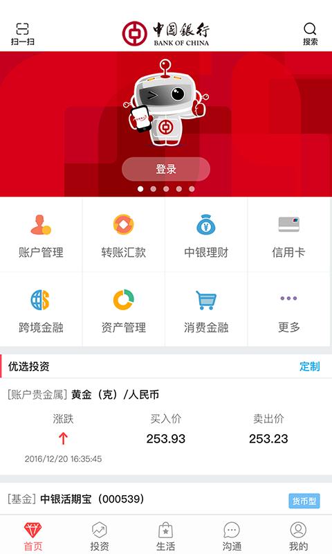 中国银行 V6.9.5 安卓版