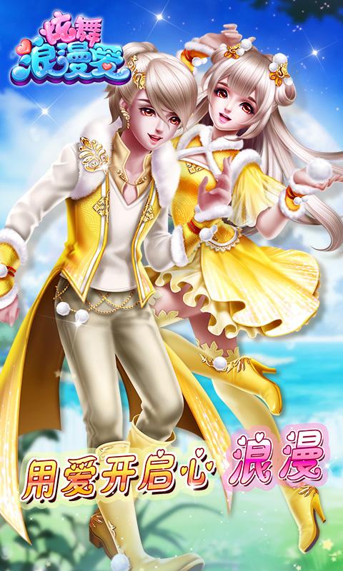 炫舞浪漫爱 v1.11.1