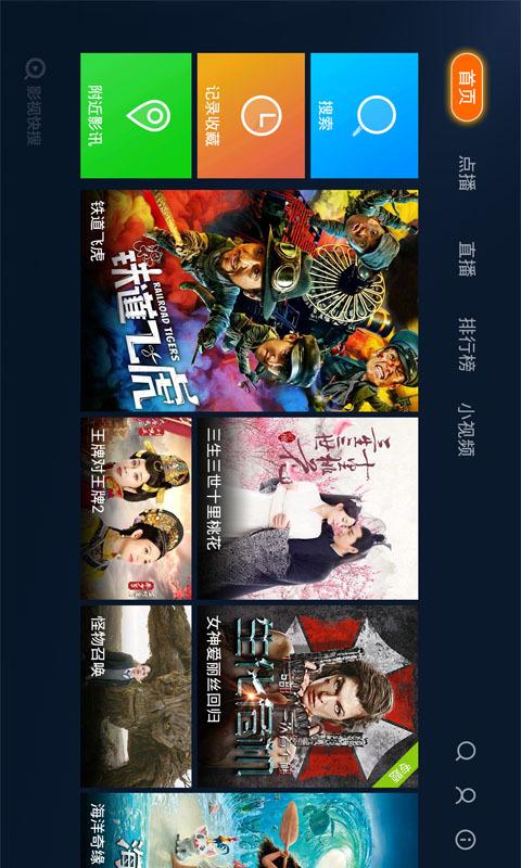影视快搜-影视大全播放器 v1.5.5