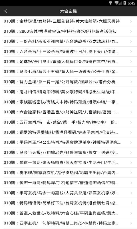 六合至尊 v3.2.6