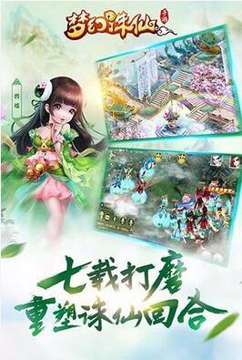 梦幻诛仙 v1.5.0
