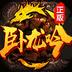 卧龙吟-三国回合制战争策略游戏 v1.9.6.0