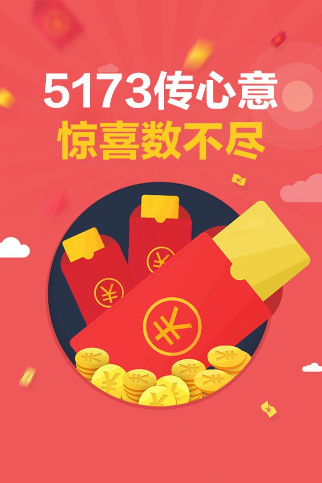 5173游戏交易 v2.8.1.1
