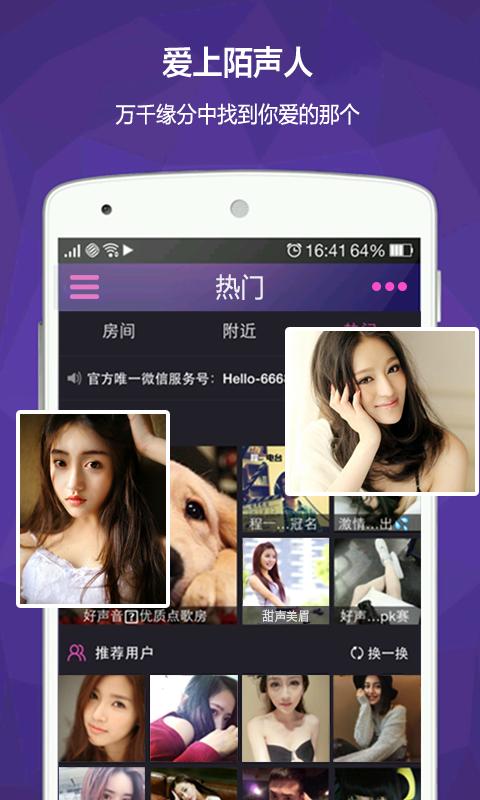 Hello语音交友 v4.0.6