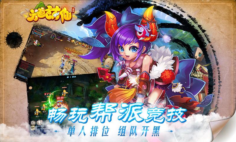 六道萌仙-新春 v2.0.1