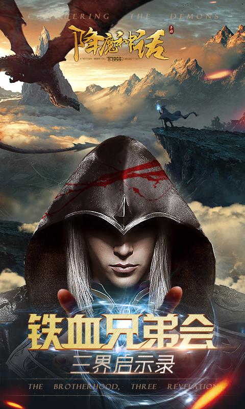 降魔神话-兄弟会招募中 v1.0.4