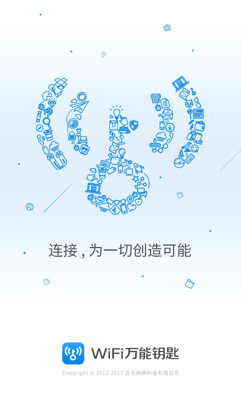 WiFi万能钥匙 V4.6.02 安卓版