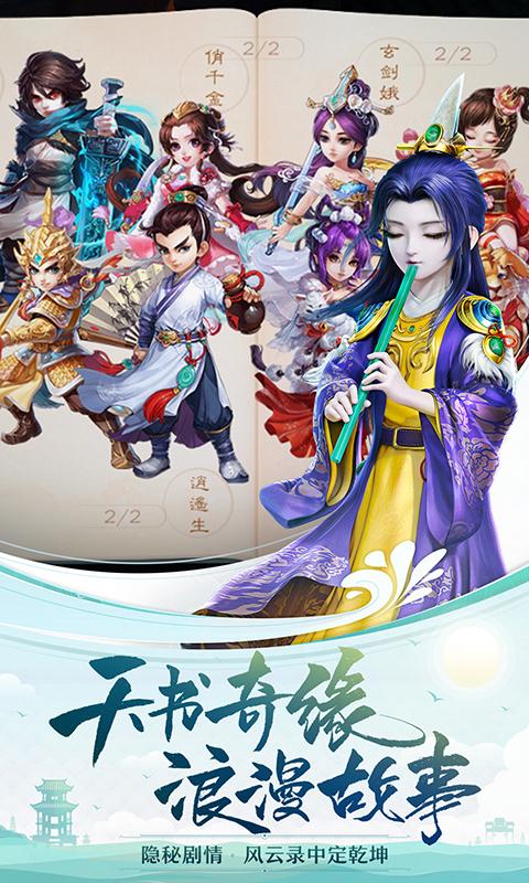 大话西游-刘昊然邀你共闯三界 v1.1.146