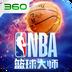 NBA籃球大師 v1.9.0