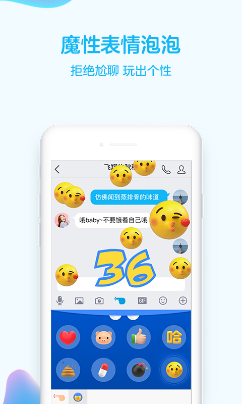 手机QQ安卓版 V8.3.6