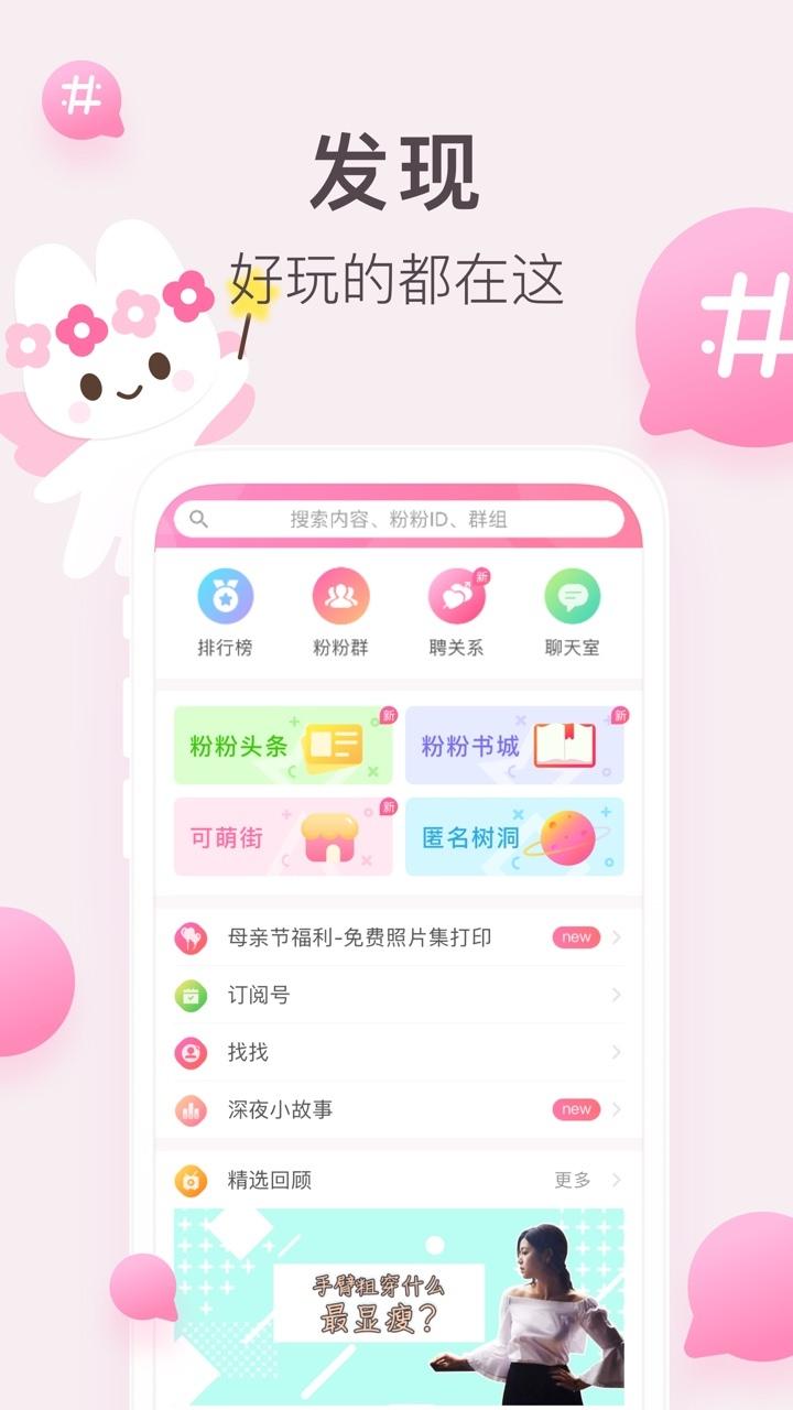 粉粉日记 v6.30
