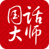 国话大师 v3.66.0