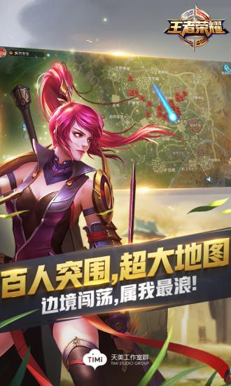 王者荣耀 v1.35.1.26