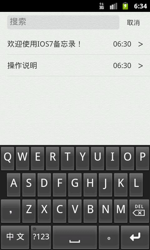 苹果IOS7备忘录 v2.2