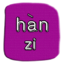 常用汉字9000个 v1.0