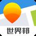 旅行離線地圖-世界邦 v3.0.0