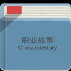 职业故事 v1.0.3
