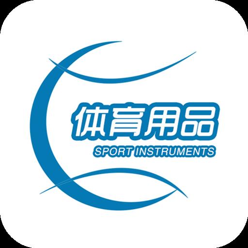 體育用品 v1.0