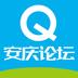 安慶論壇 v1.4.0
